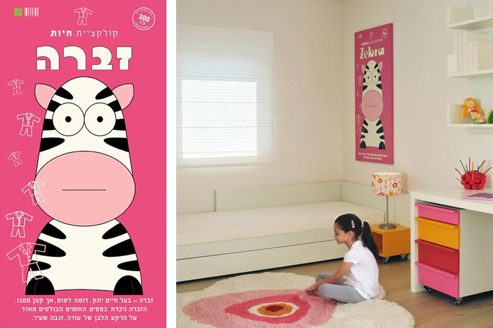 תמונות לחדר ילדים - זברה